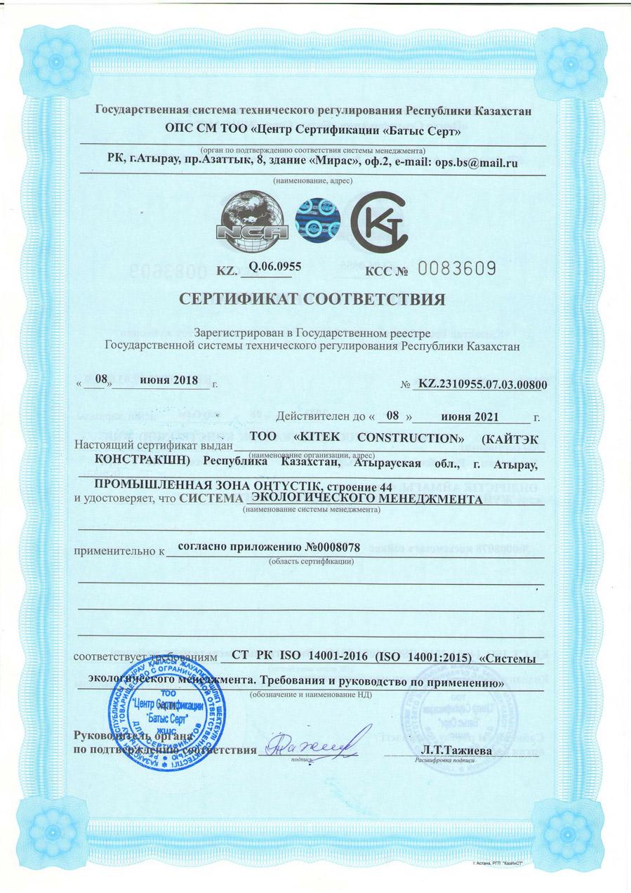 СТ РК ISO 14001:2016
