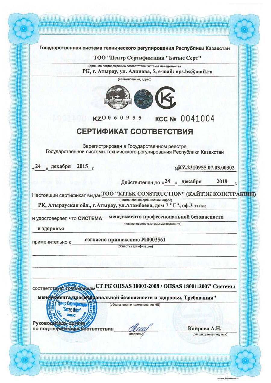 СТ РК OHSAS 18001:2008