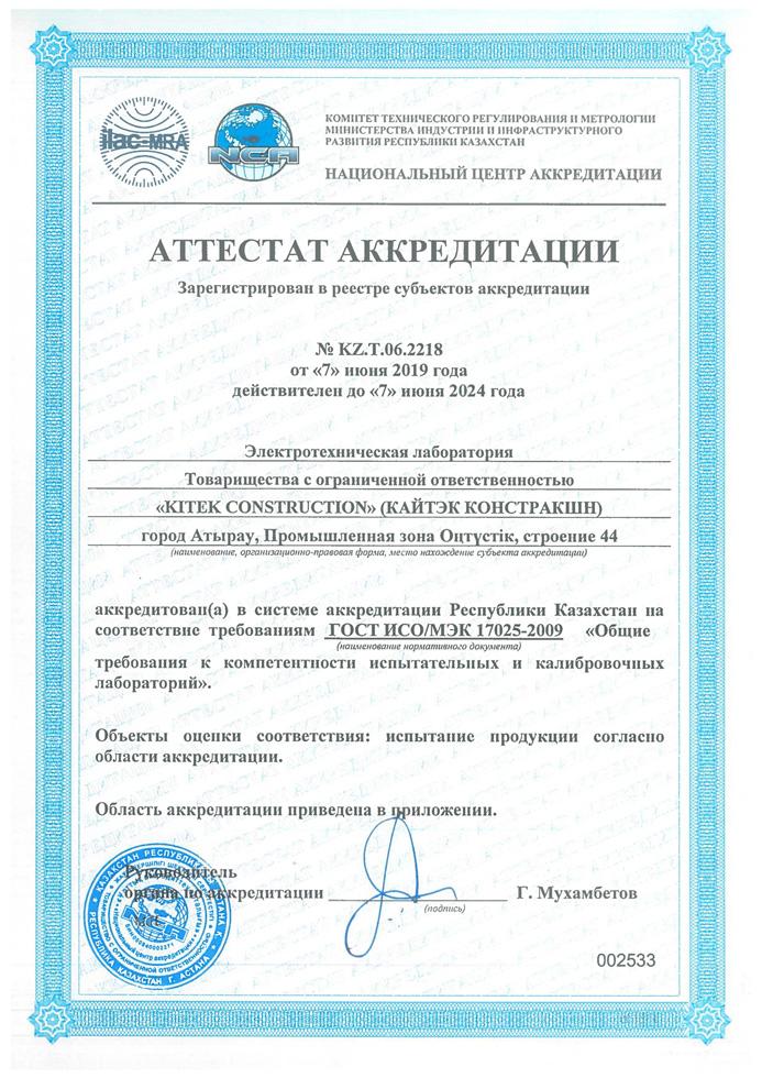 Аттестат аккредитации ЭТЛ